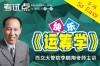 《运筹学》快乐考研系列1【强化全程】