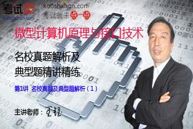 《微型计算机原理与接口技术》名校真题及典型题精讲精练