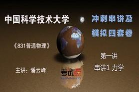 【考研专业课】中国科学技术大学《831普通物理》冲刺串讲及模拟四套卷