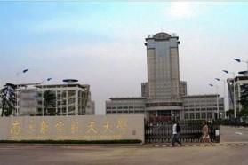 南京航空航天大学考研注册送35彩金课《827经济学》一对一辅导