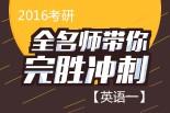 2016考研全名师带你完胜冲刺【英语一】