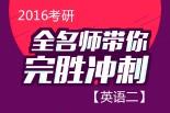 2016考研全名师带你完胜冲刺【英语二】