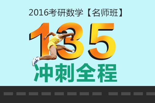 名师张同斌2017考研数学冲刺大串讲(高数、线代和概率)