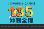 名师王谱2017考研数学冲刺大串讲(高数、线代和概率)