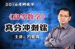 冯敬海2016考研数学《高等数学》高分冲刺