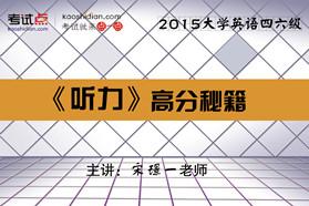2015大學英語四六級《聽力》高分秘籍