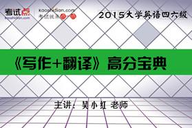 2015年大学英语四六级《写作+翻译》高分宝典