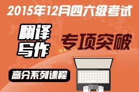 【徐绽四六级】名师吴小红四六级写作翻译专项突破(二)