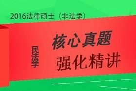 法律硕士(非法学)《398专业基础课—民法学》核心真题强化精讲