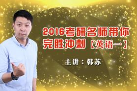 2016考研韩苏带你完胜冲刺【英语一】