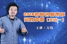 2016考研万伟带你完胜冲刺【英语一】
