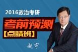 赵宇2016政治考研考前预测【点睛班】