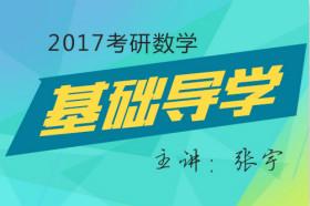 张宇2017考研数学【基础导学】