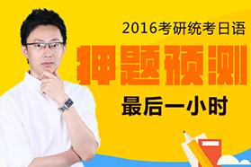 【統考日語】2016考研203日語終極押題預測:只為提分!