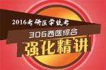 2016考研医学统考《306西医综合》强化精讲