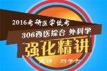 2016考研医学统考《306西医综合 外科学部分》强化精讲