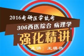 2016考研医学统考《306西医综合 病理学部分》强化精讲