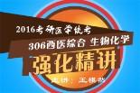 2016考研医学统考《306西医综合 生物化学部分》强化精讲