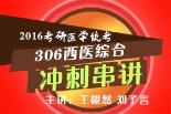 2016考研医学统考《306西医综合》冲刺串讲【冲刺全程】