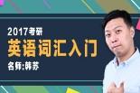 韩苏2017考研英语词汇入门【基础导学】