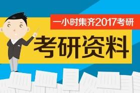 【规划篇】2017考研如何搜集备考资料