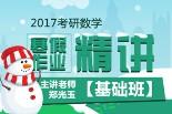 2017考研数学寒假作业精讲【基础班】