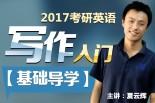 夏云辉2017考研英语写作入门【基础导学】
