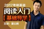 夏云辉2017考研英语阅读入门【基础导学】