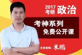 名师米鹏2017考研政治考神系列免费公开课