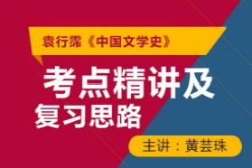 袁行霈《中国文学史》考点精讲及复习思路