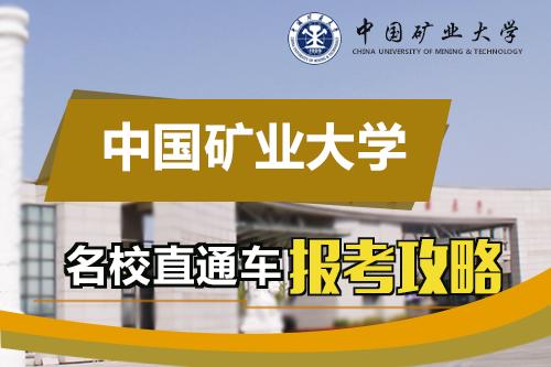 【名校直通车】中国矿业大学报考指导