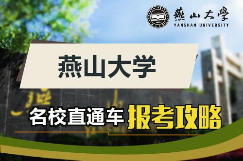 【名校直通車】燕山大學報考攻略