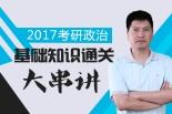 2017考研政治基础知识通关大串讲