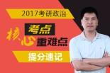 【掌中宝】2017考研政治核心考点速记(冲刺必备)
