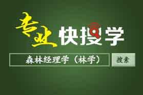 """专业快搜学""""森林经理学""""(林学)专业考研攻略"""