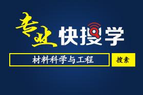 """专业快搜学(西安理工大学)""""材料科学与工程""""专业考研攻略"""