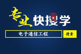 """专业快搜学""""电子通信工程""""(西安工业大学)专业考研攻略"""