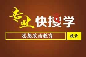 """专业快搜学""""思想政治教育""""(河南大学)专业考研攻略"""