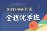 名师万伟2017考研英语一优学全程班(1折热销中!!!)