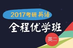 2017考研英语二优学全程班(1折热销中!!!)