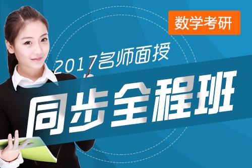 【数学考研】2017名师面授同步全程班 (180课时)