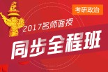 【政治考研】2017名师面授同步全程班 (126课时)