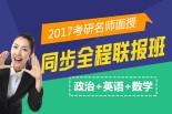 【政治+英语+数学】2017名师面授同步全程联报班 (468课时)