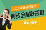 【政治+数学】2017名师面授同步全程联报班 (306课时)