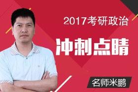 2017考研政治名师米鹏冲刺点睛班