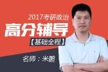 米鹏2017考研政治高分辅导【基础全程】
