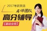 名师团队2017考研英语高分辅导【基础全程】