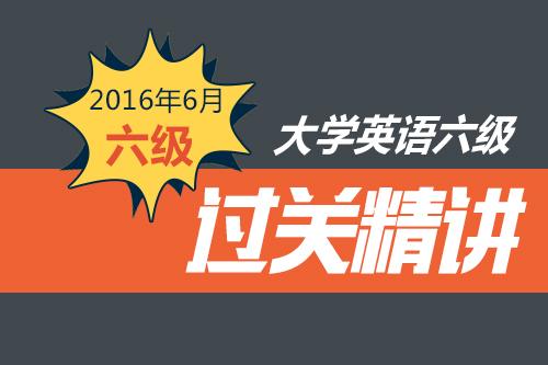 2016年6月大学英语六级过关精讲【最新听力改革版】