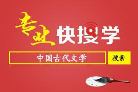 """專業快搜學""""中國古代文學""""(西北大學)專業考研攻略"""