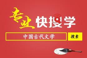 """专业快搜学""""中国古代文学""""(西北大学)专业考研攻略"""